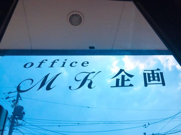 台風一過!!事務所も初めて停電しました…!