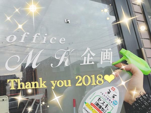 事務所も年末の大掃除♪