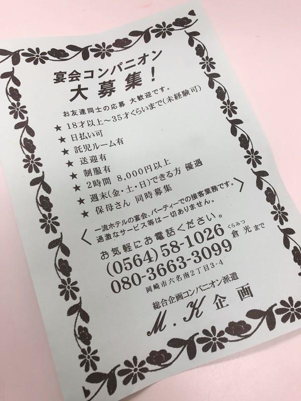 宴会コンパニオン☆アルバイト求人募集中