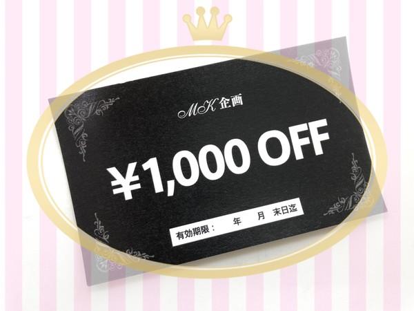 幹事様必見!!~MK企画会員カード~