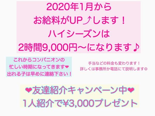 2時間9000円!お給料がアップします♪♪