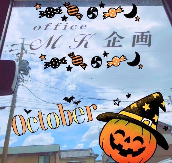 ★~10月~★