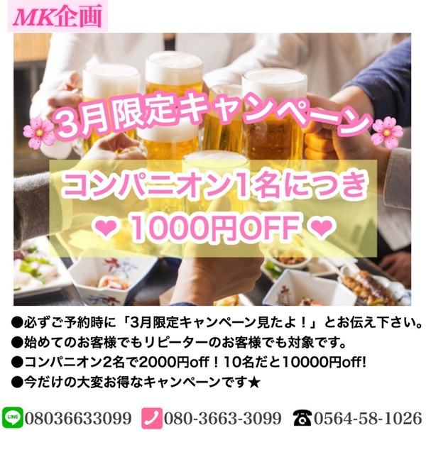 3月キャンペーン★1000円割引★